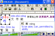 Chinese to English Dictionary screenshot